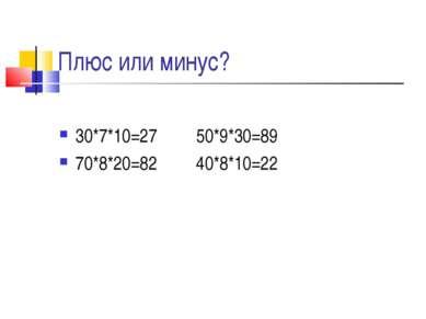 Плюс или минус? 30*7*10=27 50*9*30=89 70*8*20=82 40*8*10=22