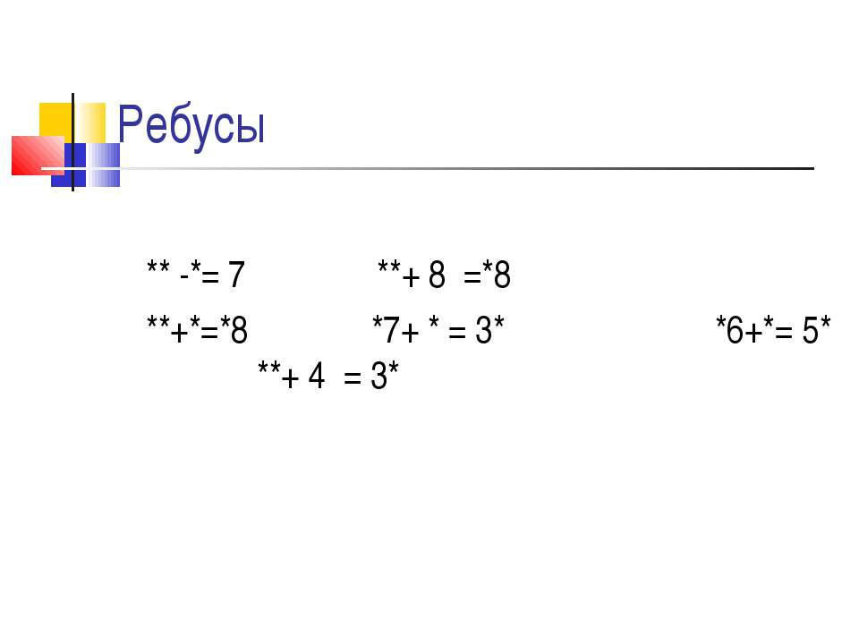 ребусы по алгебре 7 класс в картинках