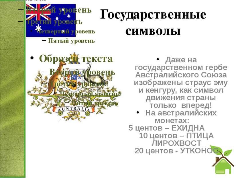 Государственные символы Даже на государственном гербе Австралийского Союза из...