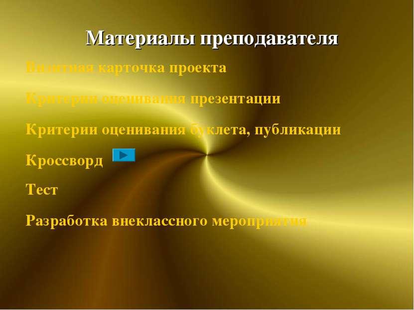 Материалы преподавателя Визитная карточка проекта Критерии оценивания презент...