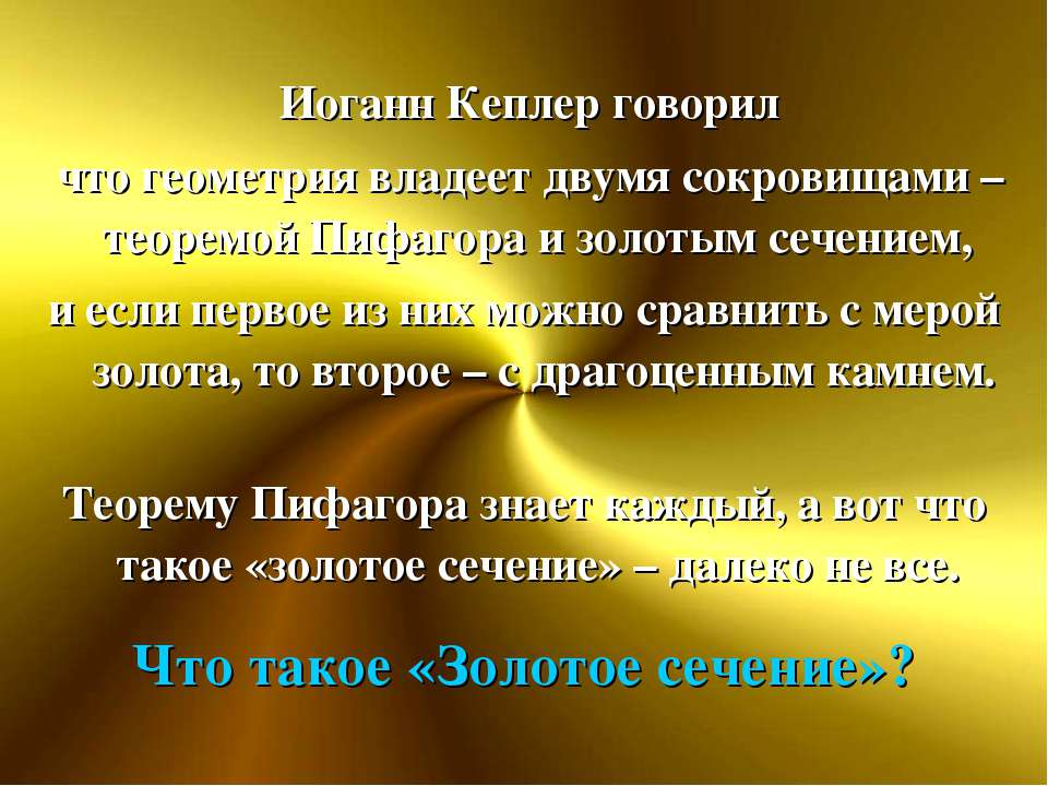 Иоганн Кеплер говорил что геометрия владеет двумя сокровищами – теоремой Пифа...