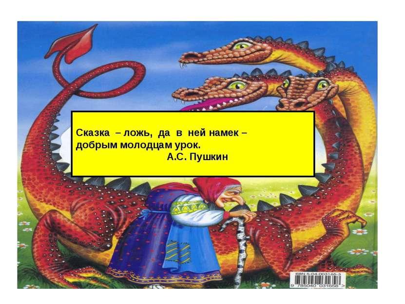 Сказка – ложь, да в ней намек – добрым молодцам урок. А.С. Пушкин