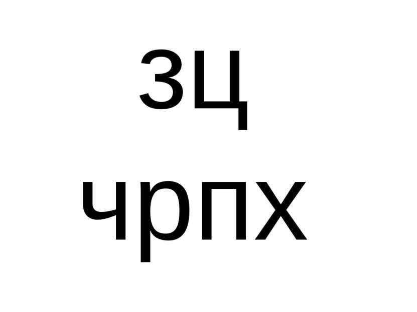 зц чрпх