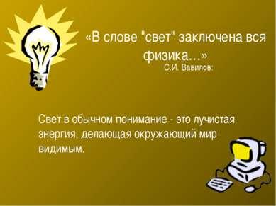 """«В слове """"свет"""" заключена вся физика…» С.И. Вавилов: Свет в обычном понимание..."""