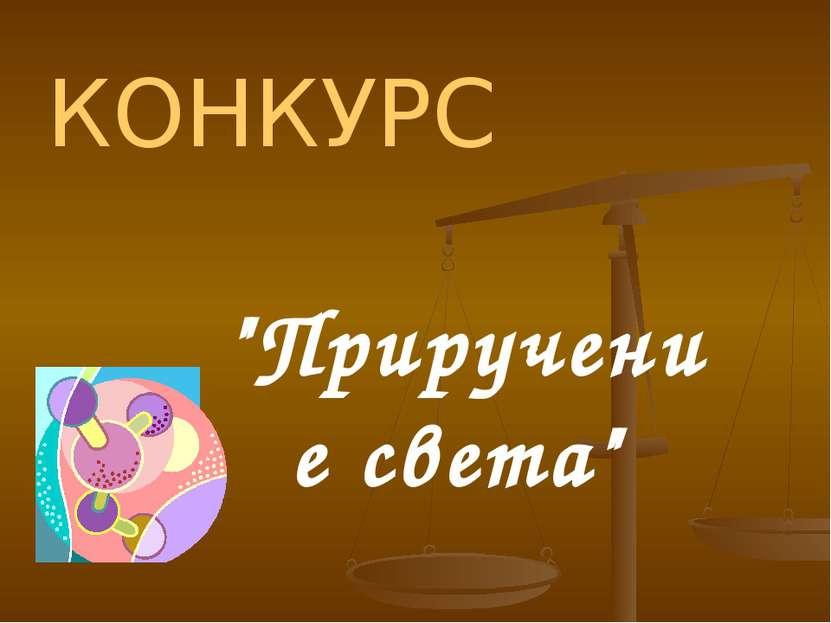 """КОНКУРС """"Приручение света"""""""