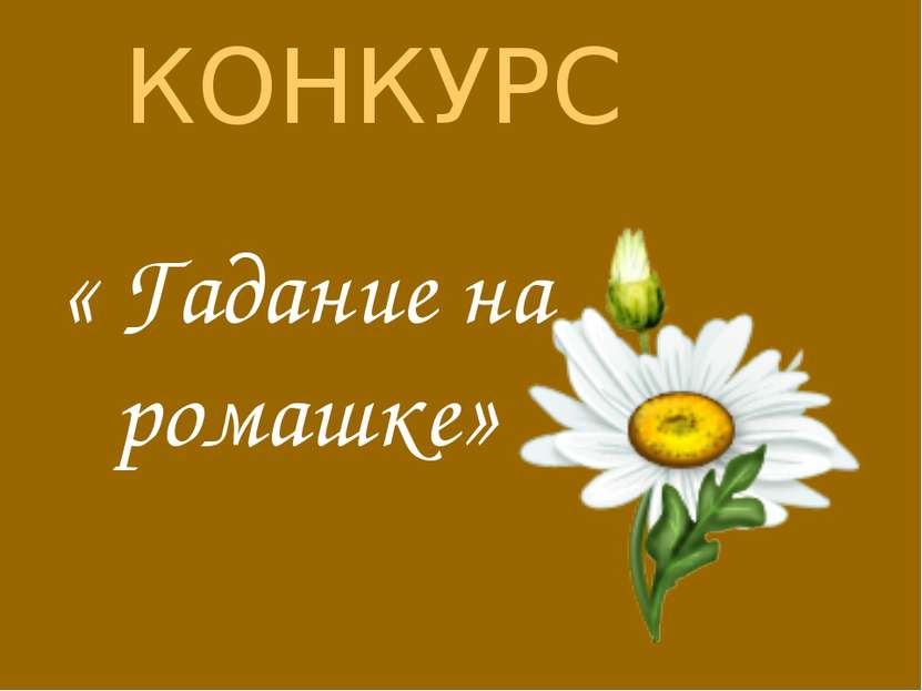 КОНКУРС « Гадание на ромашке»