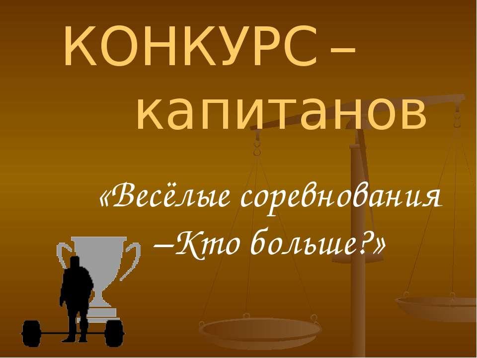 КОНКУРС – капитанов «Весёлые соревнования –Кто больше?»