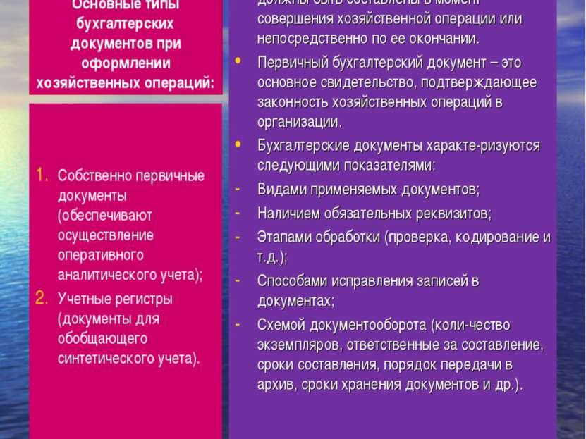 Основные типы бухгалтерских документов при оформлении хозяйственных операций:...