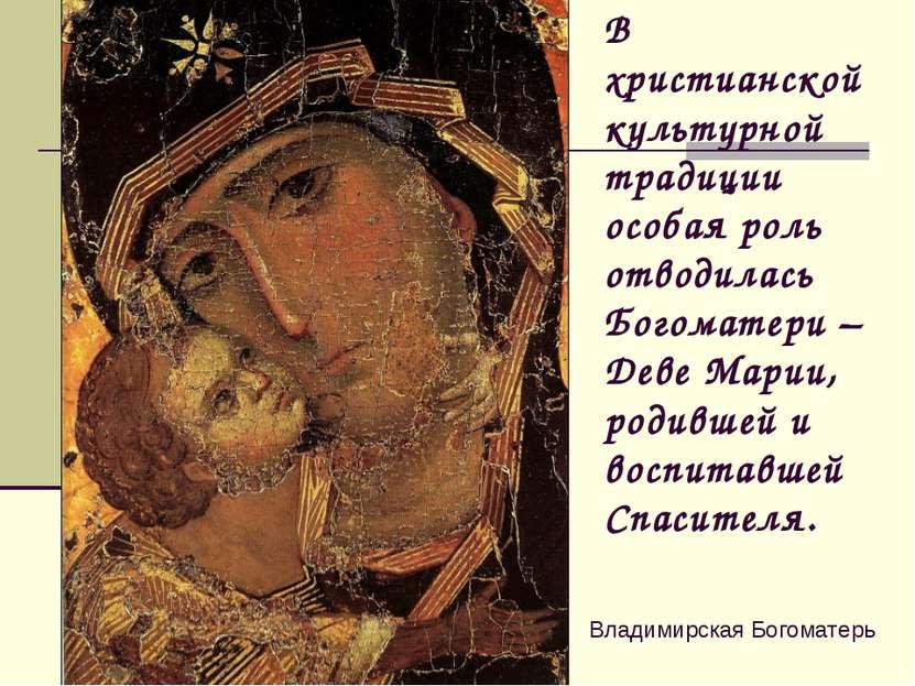 Владимирская Богоматерь В христианской культурной традиции особая роль отводи...