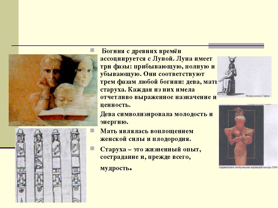 Богиня с древних времён ассоциируется с Луной. Луна имеет три фазы: прибывающ...