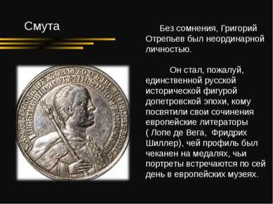 Смута Без сомнения, Григорий Отрепьев был неординарной личностью. Он стал, по...