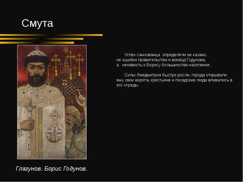 Смута Успех самозванца определяли не казаки, не ошибки правительства и воевод...