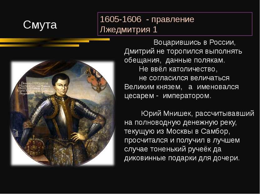1605-1606 - правление Лжедмитрия 1 Смута Воцарившись в России, Дмитрий не тор...
