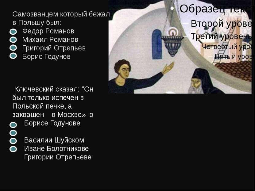 Самозванцем который бежал в Польшу был: Федор Романов Михаил Романов Григорий...