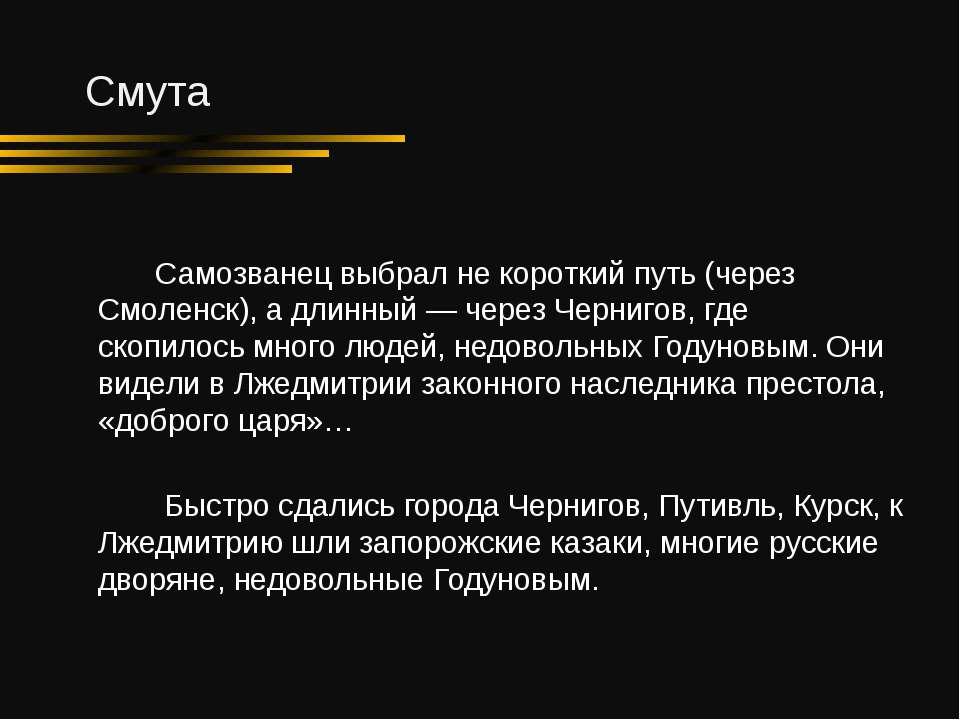 Смута Самозванец выбрал не короткий путь (через Смоленск), а длинный — через ...
