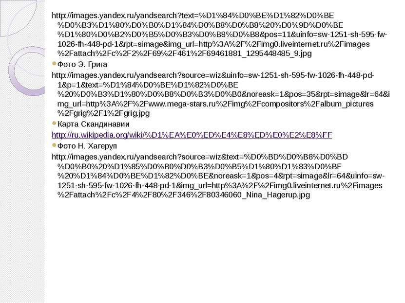 http://images.yandex.ru/yandsearch?text=%D1%84%D0%BE%D1%82%D0%BE%D0%B3%D1%80%...