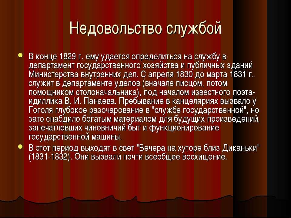 Недовольство службой В конце 1829 г. ему удается определиться на службу в деп...