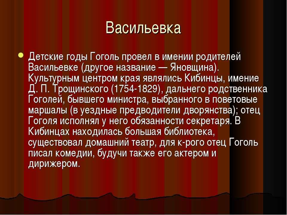 Васильевка Детские годы Гоголь провел в имении родителей Васильевке (другое н...