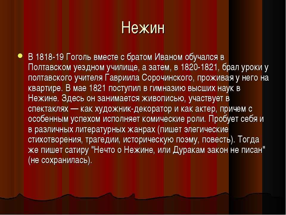 Нежин В 1818-19 Гоголь вместе с братом Иваном обучался в Полтавском уездном у...