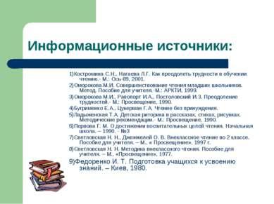 Информационные источники: 1)Костромина С.Н., Нагаева Л.Г. Как преодолеть труд...