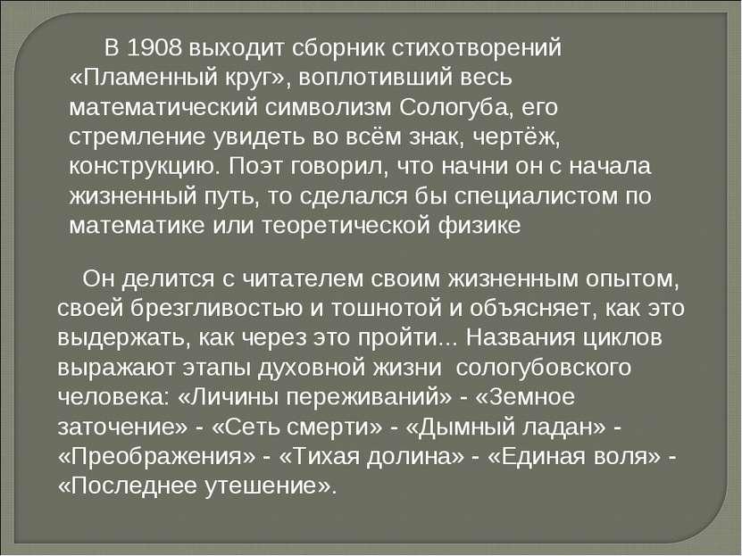 В 1908 выходит сборник стихотворений «Пламенный круг», воплотивший весь матем...