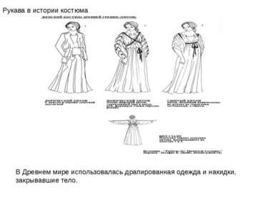Рукава в истории костюма В Древнем мире использовалась драпированная одежда и...