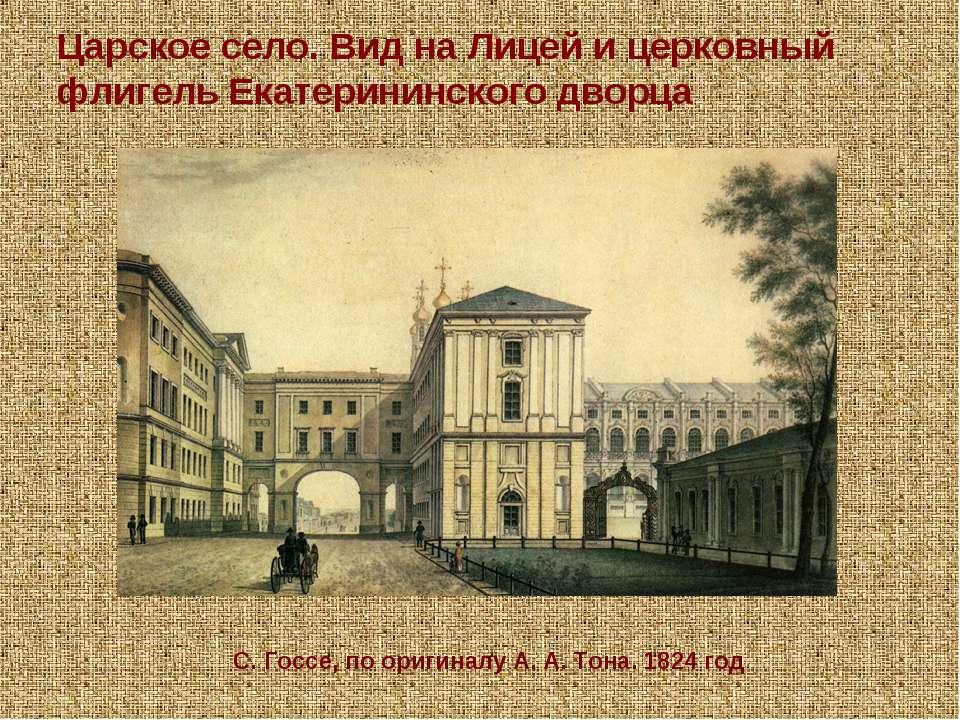 Царское село. Вид на Лицей и церковный флигель Екатерининского дворца С. Госс...
