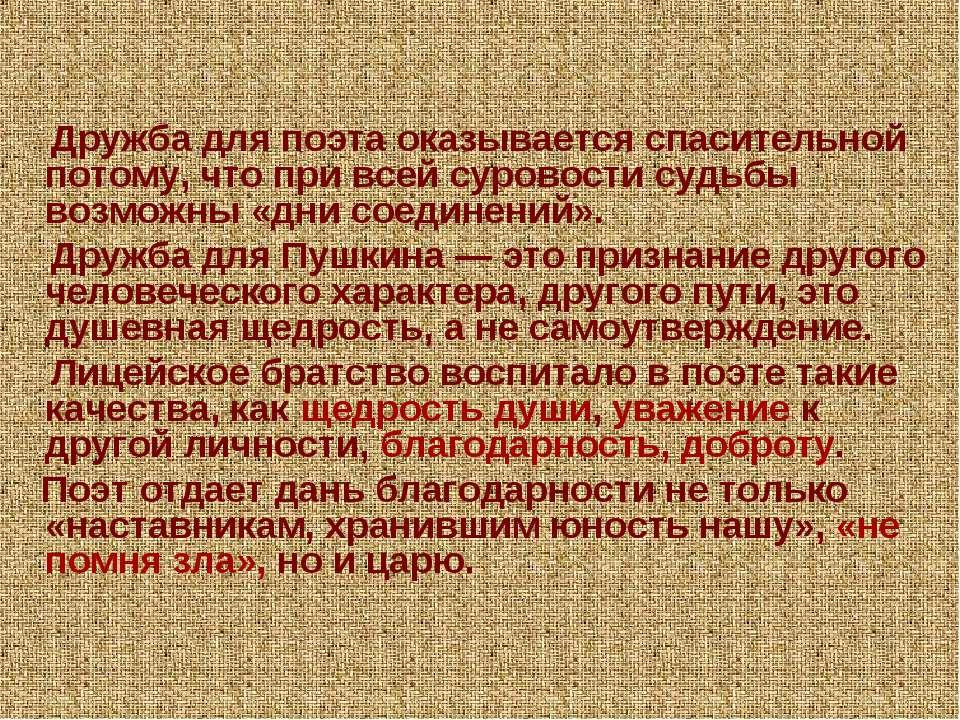 Дружба для поэта оказывается спасительной потому, что при всей суровости судь...