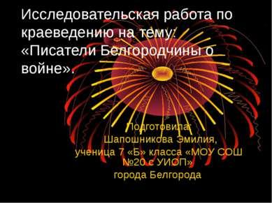Исследовательская работа по краеведению на тему: «Писатели Белгородчины о вой...