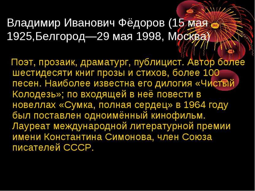 Владимир Иванович Фёдоров (15 мая 1925,Белгород—29 мая 1998, Москва) Поэт, пр...