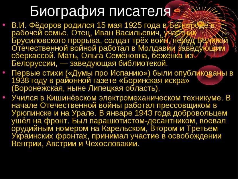 Биография писателя В.И. Фёдоров родился 15 мая 1925 года в Белгороде в рабоче...
