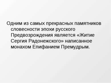 Одним из самых прекрасных памятников словесности эпохи русского Предвозрожден...