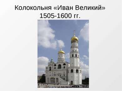 Колокольня «Иван Великий» 1505-1600 гг.