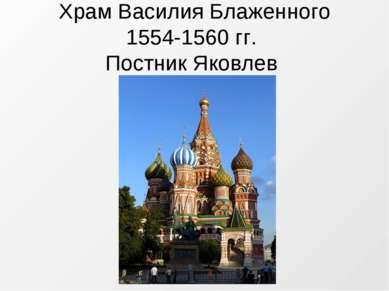 Храм Василия Блаженного 1554-1560 гг. Постник Яковлев