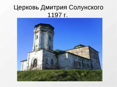Церковь Дмитрия Солунского 1197 г.
