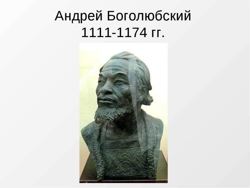 Андрей Боголюбский 1111-1174 гг.