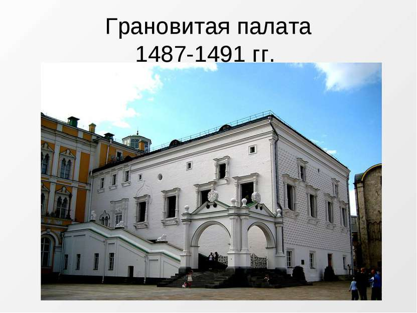 Грановитая палата 1487-1491 гг.