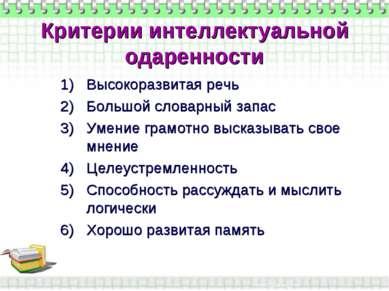 Критерии интеллектуальной одаренности Высокоразвитая речь Большой словарный з...