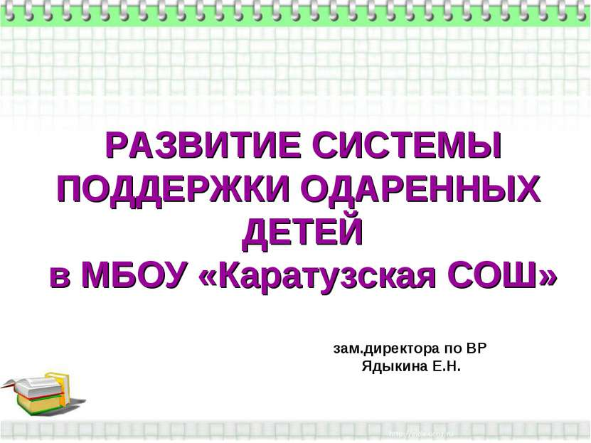 РАЗВИТИЕ СИСТЕМЫ ПОДДЕРЖКИ ОДАРЕННЫХ ДЕТЕЙ в МБОУ «Каратузская СОШ» зам.дирек...