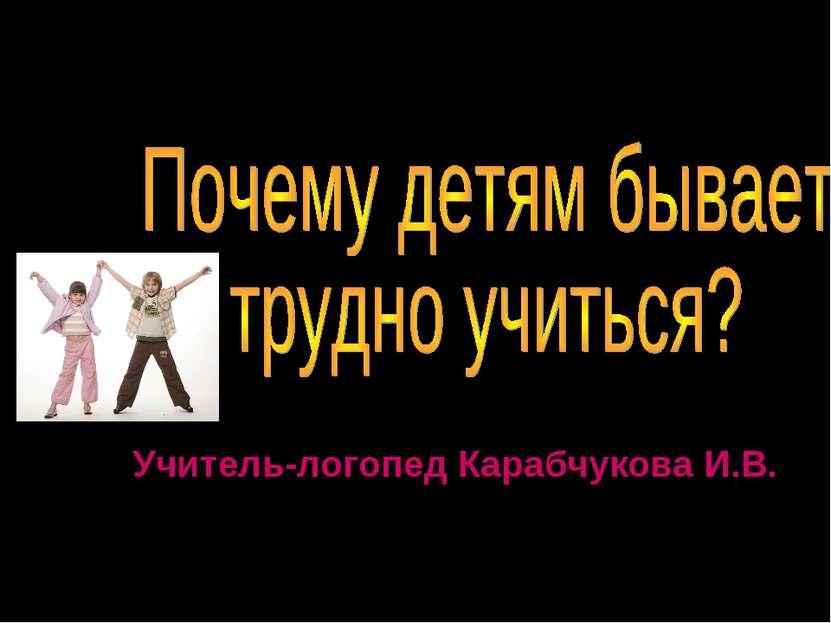 Учитель-логопед Карабчукова И.В.