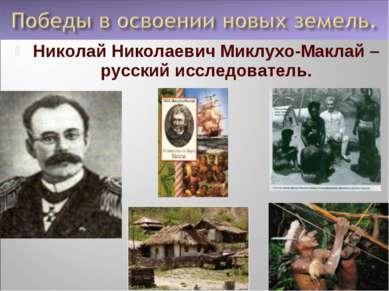 Николай Николаевич Миклухо-Маклай – русский исследователь.
