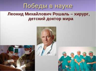 Леонид Михайлович Рошаль – хирург, детский доктор мира