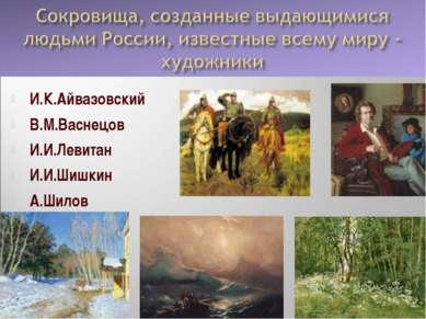 И.К.Айвазовский В.М.Васнецов И.И.Левитан И.И.Шишкин А.Шилов