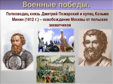 Полководец князь Дмитрий Пожарский и купец Козьма Минин (1612 г.) – освобожде...