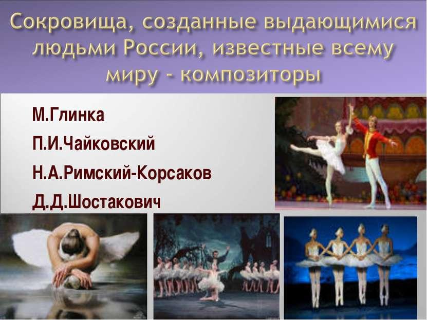 М.Глинка П.И.Чайковский Н.А.Римский-Корсаков Д.Д.Шостакович
