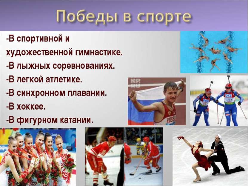-В спортивной и художественной гимнастике. -В лыжных соревнованиях. -В легкой...
