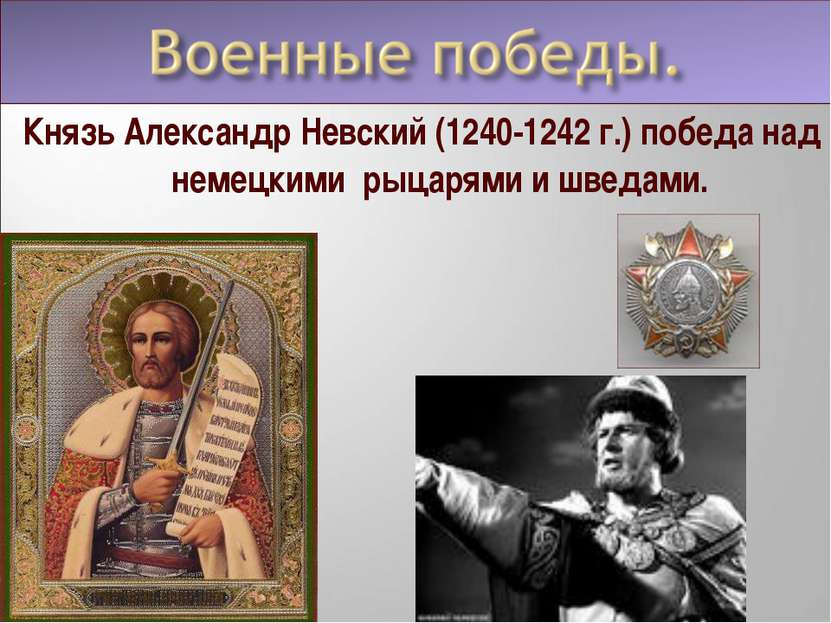 Князь Александр Невский (1240-1242 г.) победа над немецкими рыцарями и шведами.