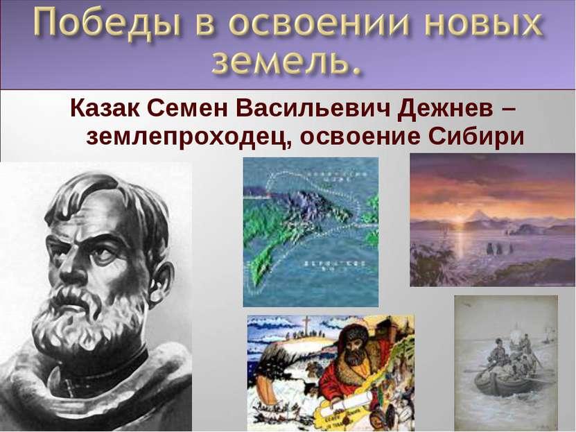Казак Семен Васильевич Дежнев – землепроходец, освоение Сибири