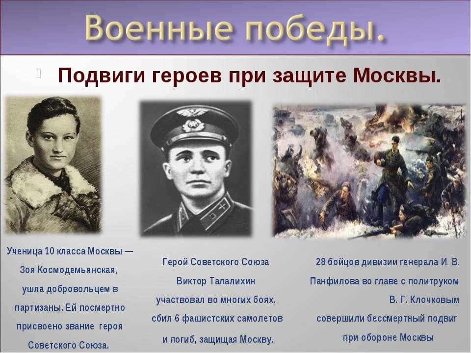 Подвиги героев при защите Москвы. Герой Советского Союза Виктор Талалихин уча...
