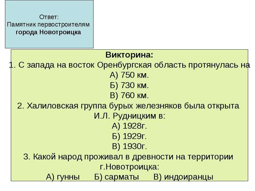 Ответ: Памятник первостроителям города Новотроицка Викторина: С запада на вос...